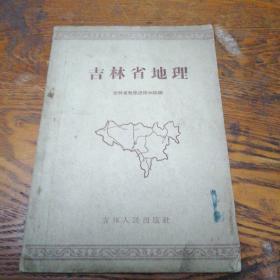 吉林省地理