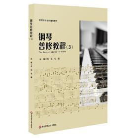 钢琴普修教程(3)(高等院校音乐通用教材)