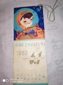 1980 庆祝六一国际儿童节