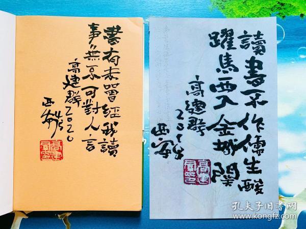 高建群毛笔签名➕题词本,作品《最后的远行》,签名永久保真。随书附赠作者高建群书法手迹一副(复刻品)。