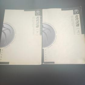 古代汉语《上下两册》