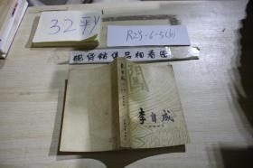 李自成第一卷下册