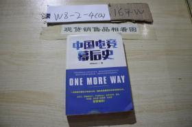 中国电竞幕后史