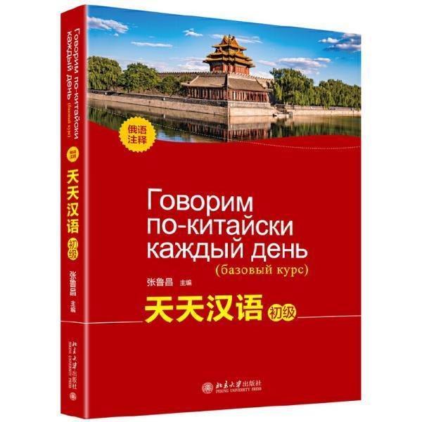 天天汉语(初级)(俄语注释)