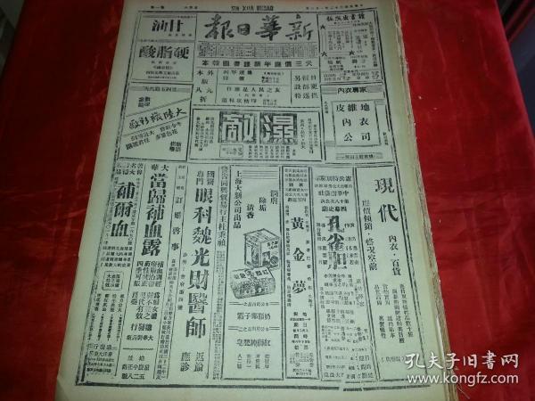 民国32年1月2日《新华日报》昨开国纪念日中枢摇拜国父陵墓;