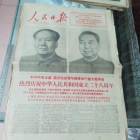 人民日报1977年10月1日四版(建国二十八周年)