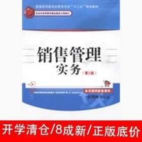 销售管理实务第二2版安贺新9787302359012清华大学出版社