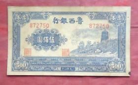 钱币  鲁西银行 500元 1943年