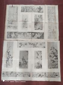 2开《中国绘画陈列》两张合售
