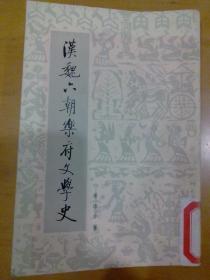 汉魏六朝乐府文学史