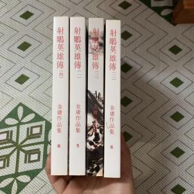 射雕英雄传  4册