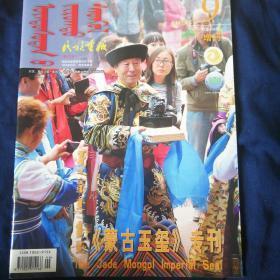 蒙古玉玺专刊        蒙汉英文