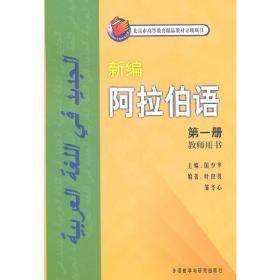 新编阿拉伯语(第1册)(教师用书)