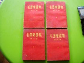 毛泽东选集---32开普及版竖排本,配大红护封,具体版次见图