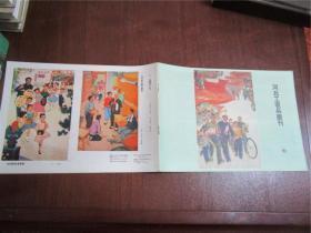 河北工农兵画刊 1972年第8、10期+1973年第4、5期+1975年第10、11、12期+1976年第1、6期(九册合售,价包快递)