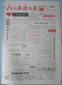 江苏各行各业报——社区服务指南