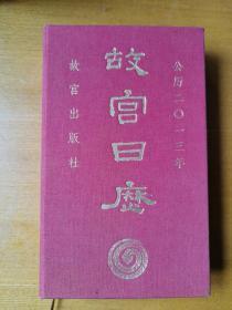 故宫日历 2013(品如图)