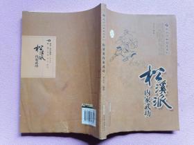 武当内家秘笈系列:松溪派内家武功(经典珍藏版)