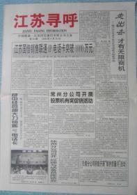 江苏各行各业报——江苏寻呼