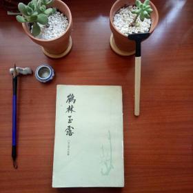 鹤林玉露 (唐宋史料笔记丛刊)一版一印