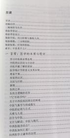 复泰中医:(一)复泰草堂医论选、(二)复泰草堂医案选、(三)禅中医学答问集(精装原版,16开1456页)附勘误表