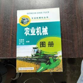 农业机械图册