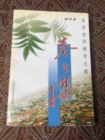春生集:素质协同教育文选