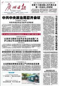 广州日报(全国版) 2020年5月16日【原版生日报】