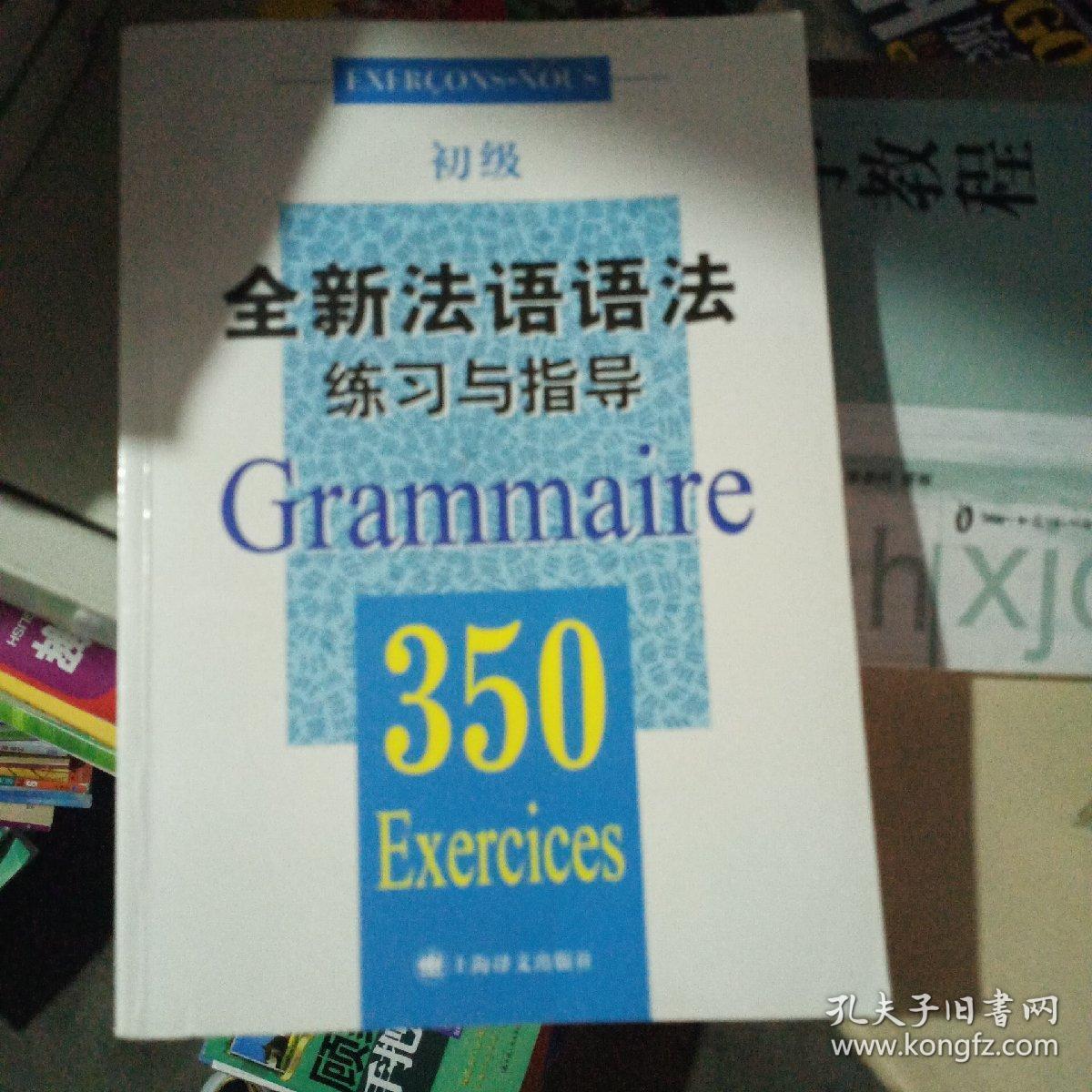 全新法语语法练习与指导350题初级