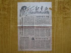 1958年7月29日-新会报