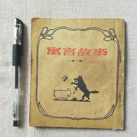 战友小丛书第五十一本:寓言故事(第一集)