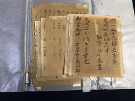 日本古代舞乐目录、凡例、序散纸九张,纸薄脆。有的乐名应该是从唐朝传播过去