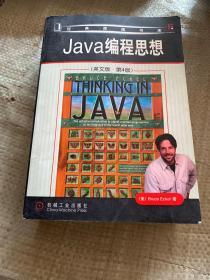 Java编程思想