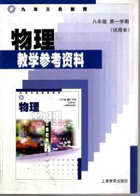 九年义务教育.物理教学参考资料.八年级第一、二学期(试用本).2册合售