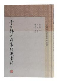云间韩氏藏书题识汇录(中国历代书目题跋丛书 32开精装 全一册)