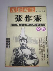 东北霸王 张作霖全传