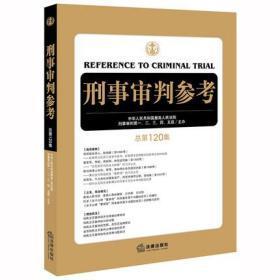 2020新 刑事审判参考 总第120集 法律出版社 刑审期刊120 刑事审判工作指导用书