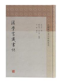积学斋藏书记(中国历代书目题跋丛书 32开精装 全一册)