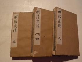 中国古代音乐《明清乐谱》 三册(经折装),平井连山编辑,声光词谱、月琴词谱。工尺,明治5年出版