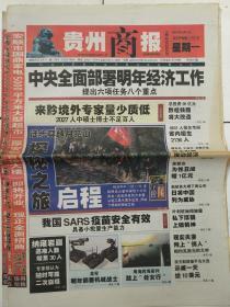 贵州商报04.12.6、9、13、14、29,07.3.11,10.3.7