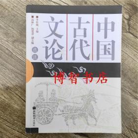 中国古代文论选注 李壮鹰 高等教育 9787040235869