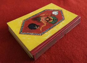 昭和2年1927年《西游记水浒物语》精装一册全多插图