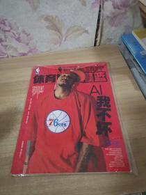 NBA 体育世界 灌篮 2003年