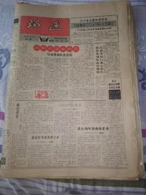 1992年《球迷报》343期;1993年《球迷报》26期