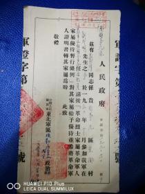 中国人民解放军东北军区存根,
