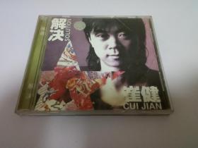 崔健解决CD