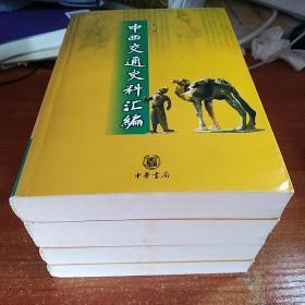 中西交通史料汇编(全四册)