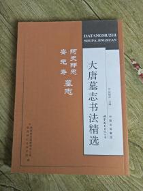 大唐墓志书法精选:阿史那忠·安元寿墓志