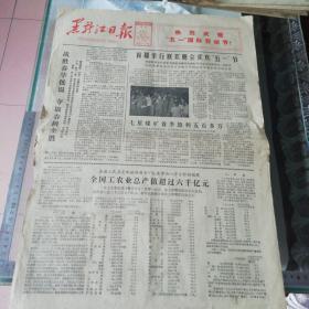 黑龙江日报1980年5月1日四版(热烈庆祝五一国际劳动节)