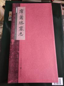 唐萧胜墓志